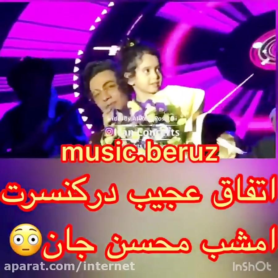 اتفاقی جالب در کنسرت محسن ابراهیم زاده
