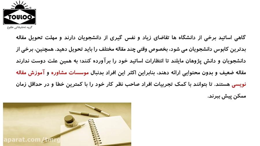 پذیرش و چاپ مقاله ISI - علمی پژوهشی - علمی ترویجی