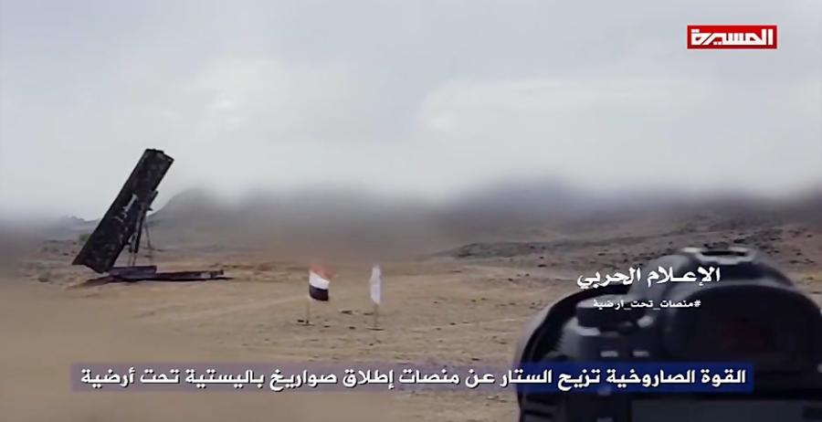 رونمایی از سامانه زیر زمینی پرتاب موشک ارتش یمن