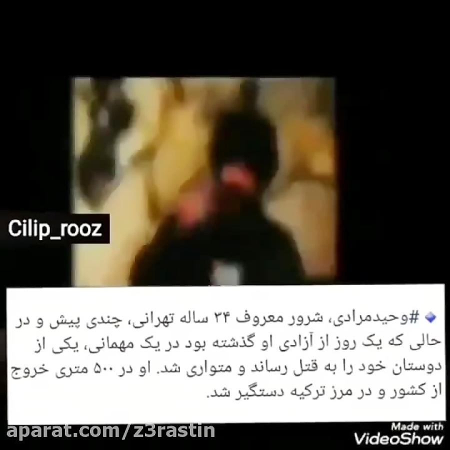 توضیحاته (کامل) راجبه به قتل رسیدن وحید مرادی