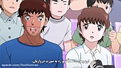قسمت چهاردهم انیمه فوتبالیستها (کاپیتان سوباسا) 2018