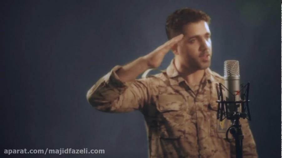 موزیک ویدیو فرمانده - خواننده : مجید فاضلی