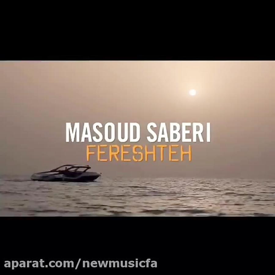 آهنگ مسعود صابری به نام فرشته