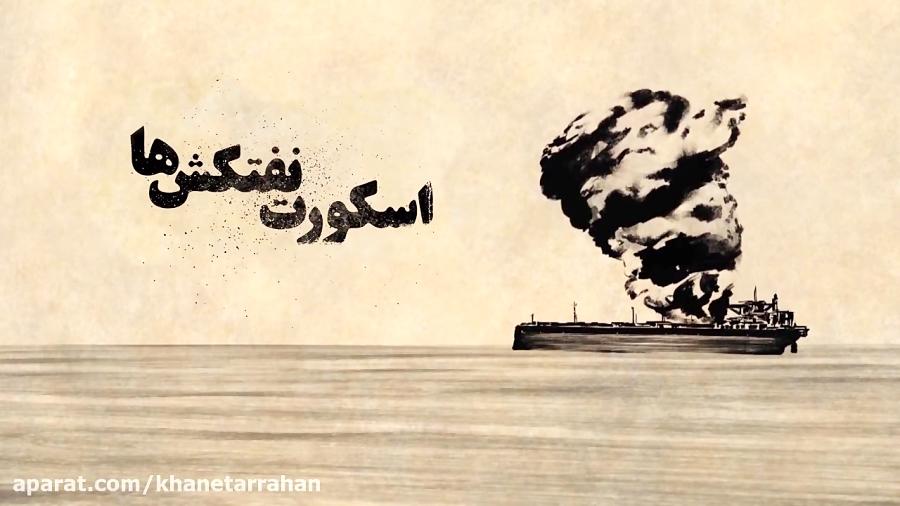 انهدام یک نفت کش غول پیکر توسط ایرانی ها