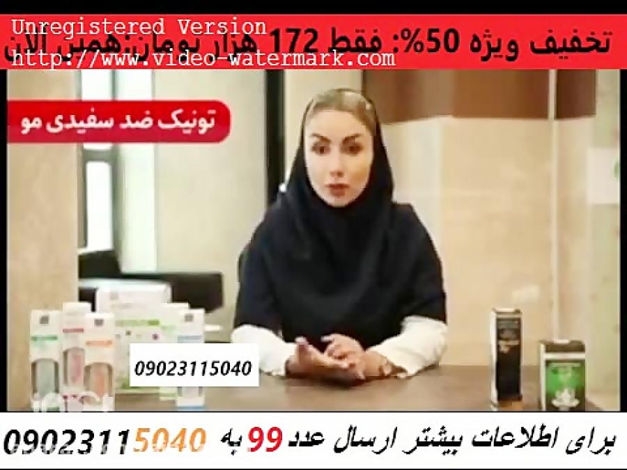 خبر فوری درمان  سفیدی مو با 172 هزارتومان : 09023115040