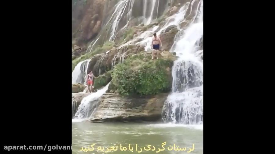 خرابکاری در آبشار بیشه