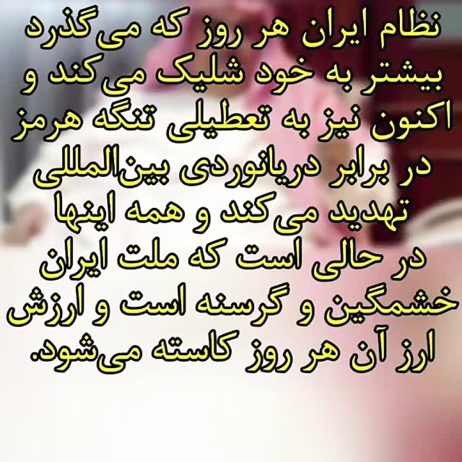 توهین بحرین به مردم ایران