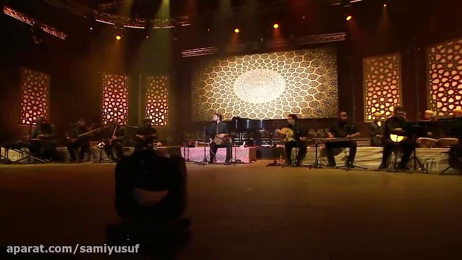 دانلود زنگ خور نیهان فیلم: سامی یوسف - «دستگاه ماهور» (اجرای زنده در مراکش ...