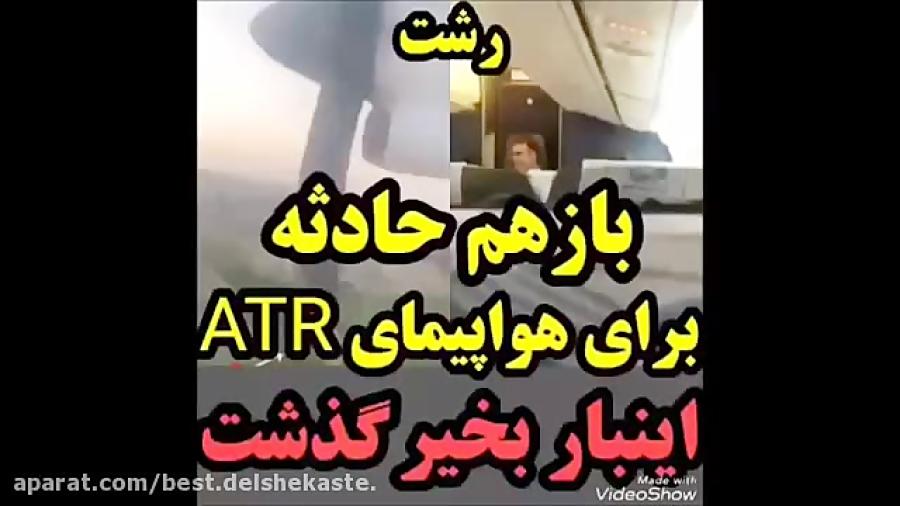 باز هم حادثه برای هواپیمای ATR شرکت آسمان که اینبار بخیر گذشت