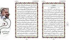 تلاوت قرآن سوره فصلت استاد كریم منصوری + خط عثمان طه