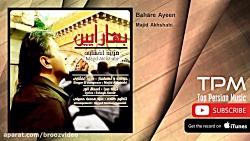 Majid Akhshabi - Bahare Ayeen (مجید ا...