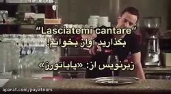 ترانه زیبای ایتالیایی ...