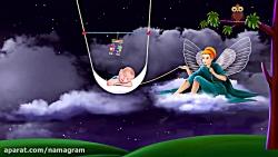 لالایی برای کودکان - موسیقی آرامش بخش برای خوابیدن