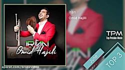 Omid Hajili - Top 3 Songs (سه آهنگ برتر امید حاجیلی)