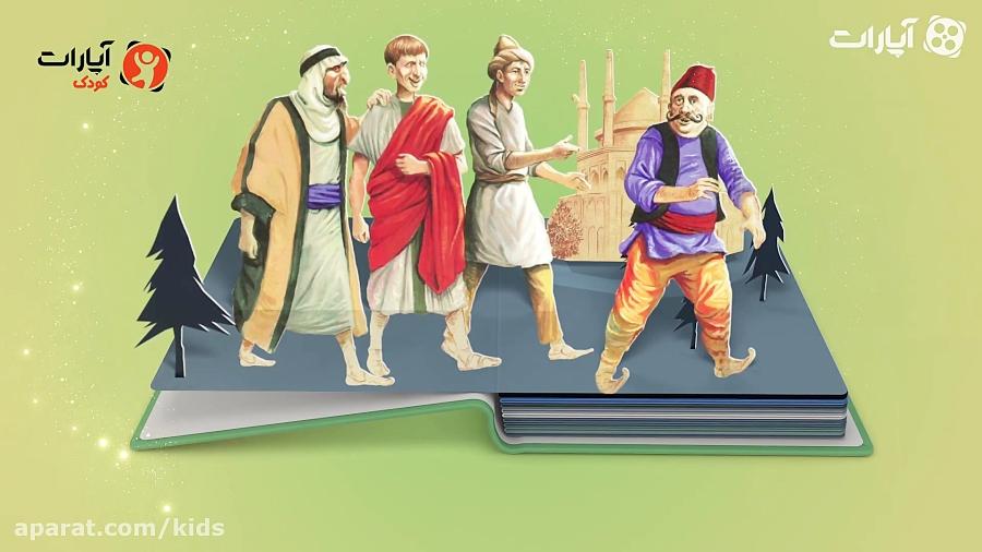 داستان های مولانا- داستان ششم: انگور و عنب