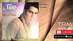 Ali Ashabi - Chi Shod (علی اصحابی - چی شد)