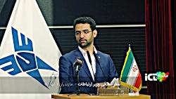 سفر وزیر ارتباطات و فنا...
