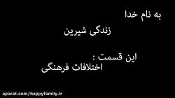 اختلاف فرهنگی بین زوجی...