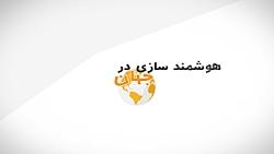 معرفی کنگره جهانی فناو...