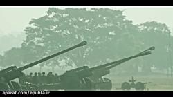نماهنگ رسمی ارتش هند در...