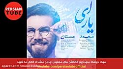 Persian Songs New 2018 |Ahang Jadid Irani ...