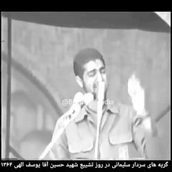 گریه های سردار قاسم سلی...