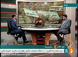 مناظره جنجالی صداوسیما درباره سلبریتی ها! فساد 30 میلیاردی در ماجرای زلزله کرمان