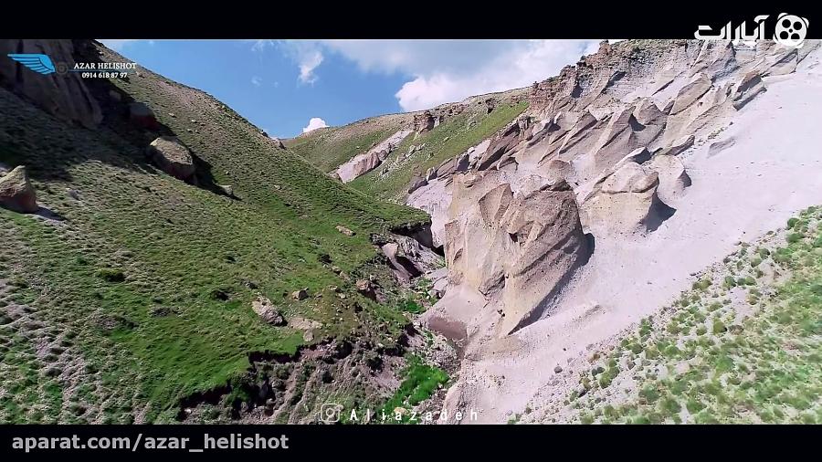 تصویر هوایی از بکرترین دره ایران ( شیروان دره )