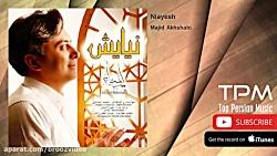 Majid Akhshabi - Niayesh (مجید اخش...