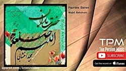 Majid Akhshabi - Hazrate Baran (مجید ...