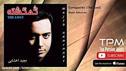 Majid Akhshabi - Gomgashte - The Lost (م...