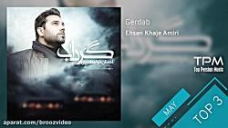 Ehsan Khaje Amiri - Top 3 Songs - May Edit...