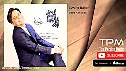 Majid Akhshabi - Eyvane Bahar (مجید ا...
