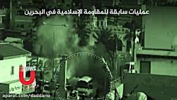 عملیات نیروهای مقاومت بحرین ضد رژیم آل خلیفه در 2017