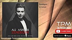 Ali Ashabi - Zendegim (علی اصحابی - زندگیم)