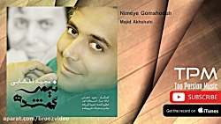 Majid Akhshabi - Nimeye Gomshodeh (مجی...
