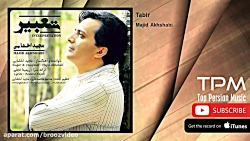 Majid Akhshabi - Tabir (مجید اخشا...