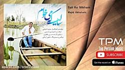 Majid Akhshabi - Sali Ke Mikham (مجید ...