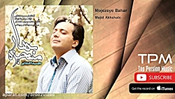 Majid Akhshabi - Mojezeye Bahar (مجید ...