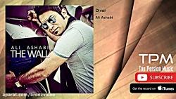 Ali Ashabi - Divar (علی اصحابی - دیوار)