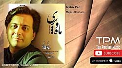 Majid Akhshabi - Maho Pari (مجید اخ...
