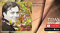 Majid Akhshabi - Jashne Parandeha (مجی...