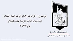 كرامة من الامام الرضا علیه السلام - سماحة الاستاذ السید جعفر الهاشمی