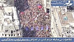 تظاهرات مردم لندن در اعتراض به سفر ترامپ به انگلیس