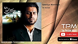 Ali Ashabi - Setareye Mashreghi (علی اصحابی - ستاره ی مشرقی)