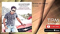 Ali Ashabi - Ravaneh Sho - Depart (علی اصحابی - روانه شو - دیپورت)