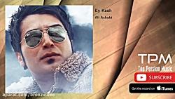 Ali Ashabi - Ey Kash (علی اصحابی - ای کاش)