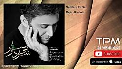 Majid Akhshabi - Sardare Bi Sar (مجید ...