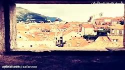 کلیپ معرفی مکان های دیدنی کرواسی