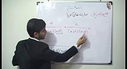 ویدیو آموزشی فصل 7 ریاضی نهم درس دوم